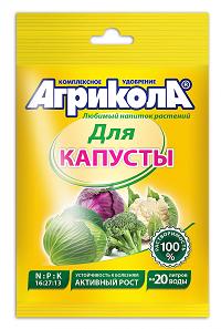 Удобрение для капусты 50гр