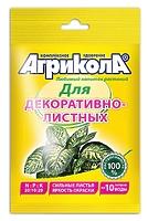 Агрикола для декоративнолистных растений 25гр.