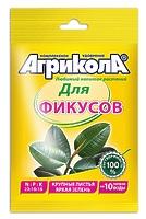 Агрикола для фикусов 25гр.