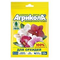 Агрикола для орхидей 25гр.