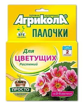 Агрикола палочки для цветущих растений 10шт