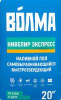Нивелир экспресс Волма 20кг