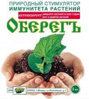 Оберег (регулятор роста растений)