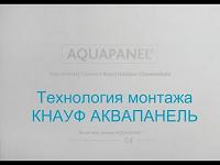 Аквапанель внутренняя 1200x900x12,5 (54кв.м,50шт)